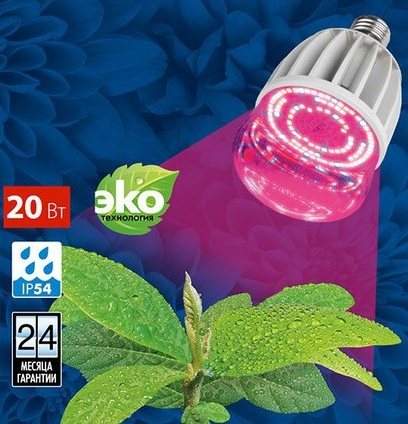 Светодиодная фитолампа LED 20 Вт E27